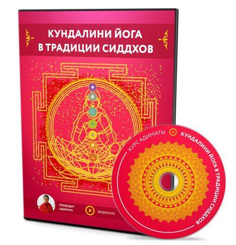 Кундалини-йога в традиции сиддхов
