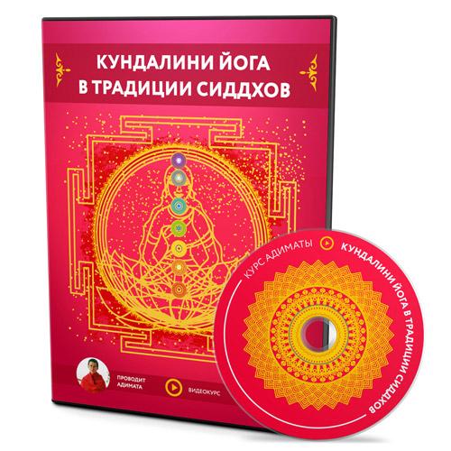 kundalini_dvd