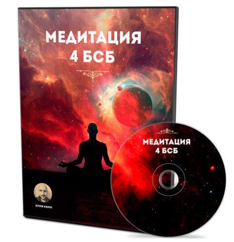 Медитация 4БСБ