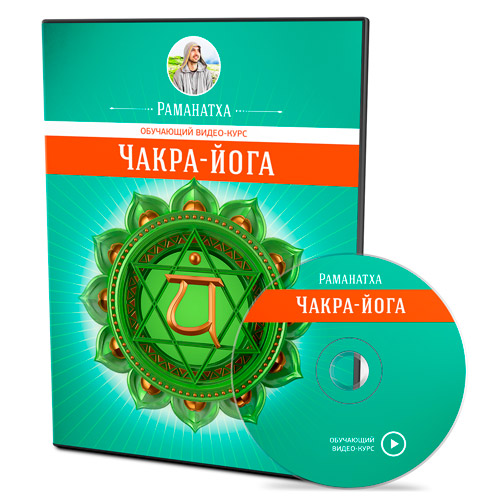 ramanatha_chakra_yoga_dvd