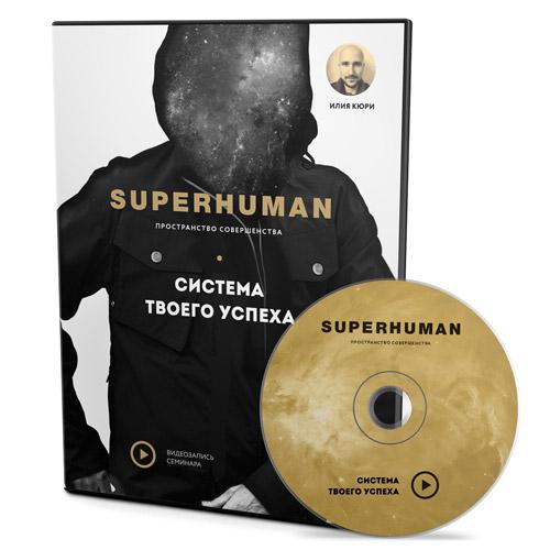 Илия Кюри — SUPERHUMAN: Система твоего успеха