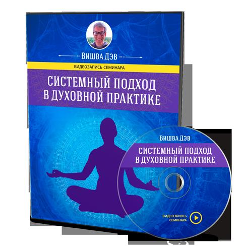 Вишва Дэв — Системный подход в духовной практике