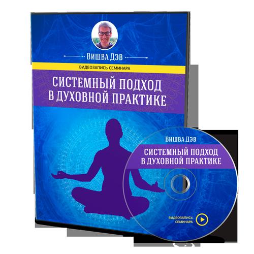 Вишва Дэв - Системный подход в духовной практике