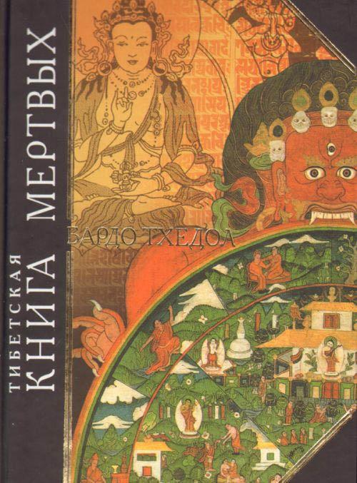 Индийская книга мертвых скачать